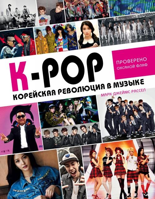 K-POP! Korejskaja revoljutsija v muzyke