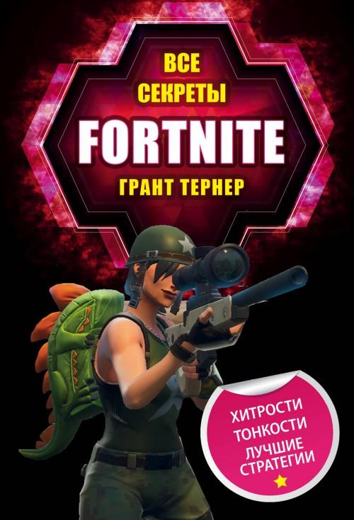 Vse sekrety Fortnite