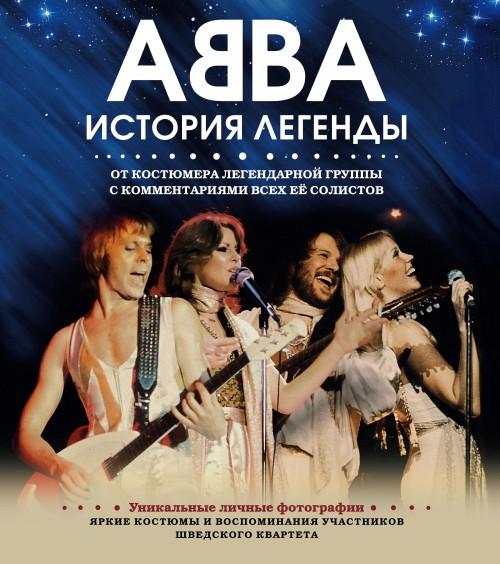 ABBA. Istorija legendy