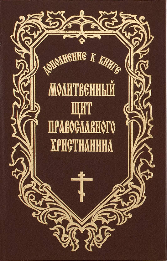 Molitvennyj schit pravoslavnogo khristianina. Dopolnenie s novymi molitvami