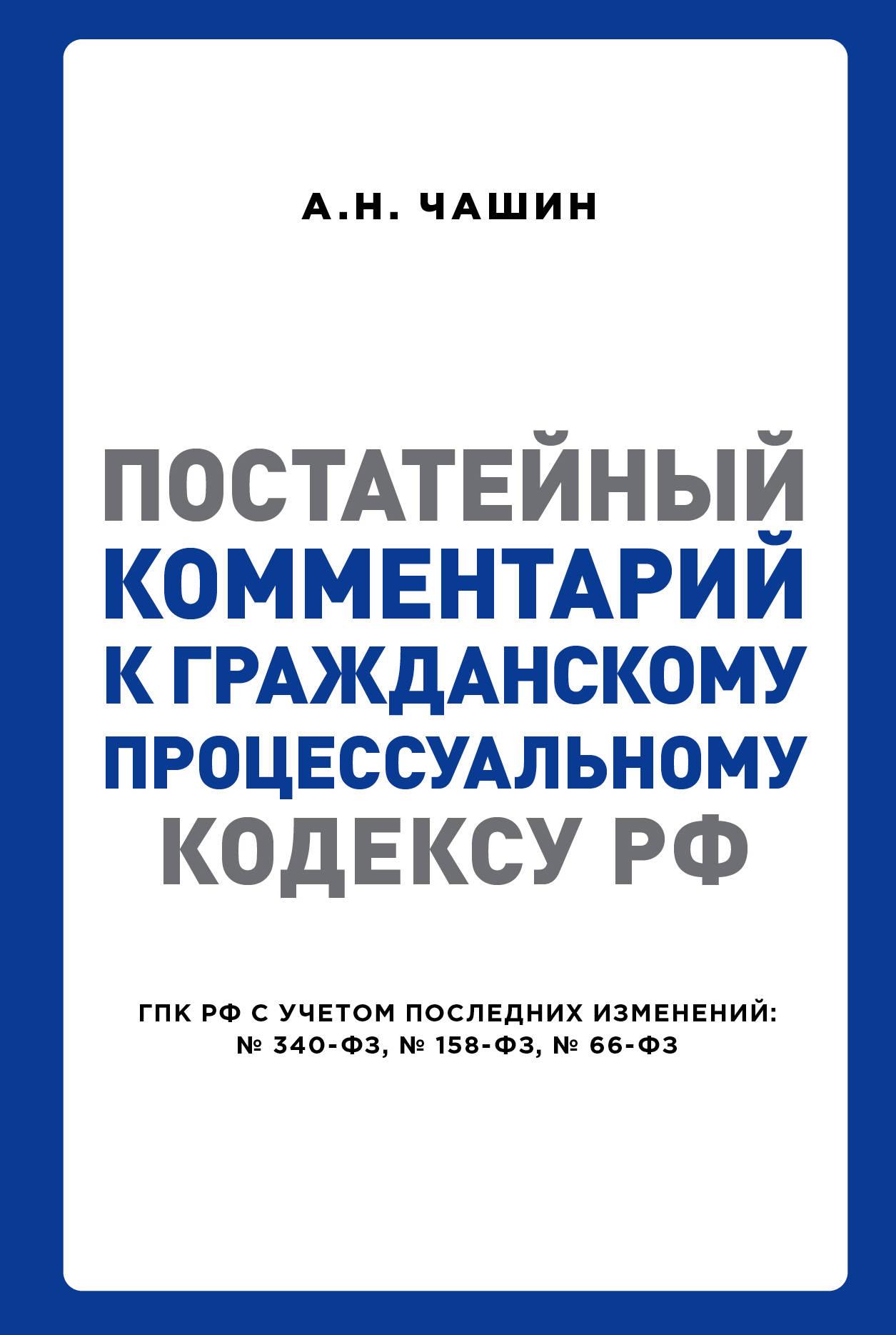 Postatejnyj kommentarij k Grazhdanskomu protsessualnomu kodeksu RF