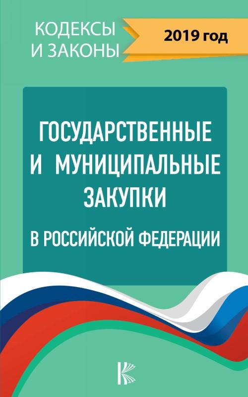 Gosudarstvennye i munitsipalnye zakupki v Rossijskoj Federatsii. 2019