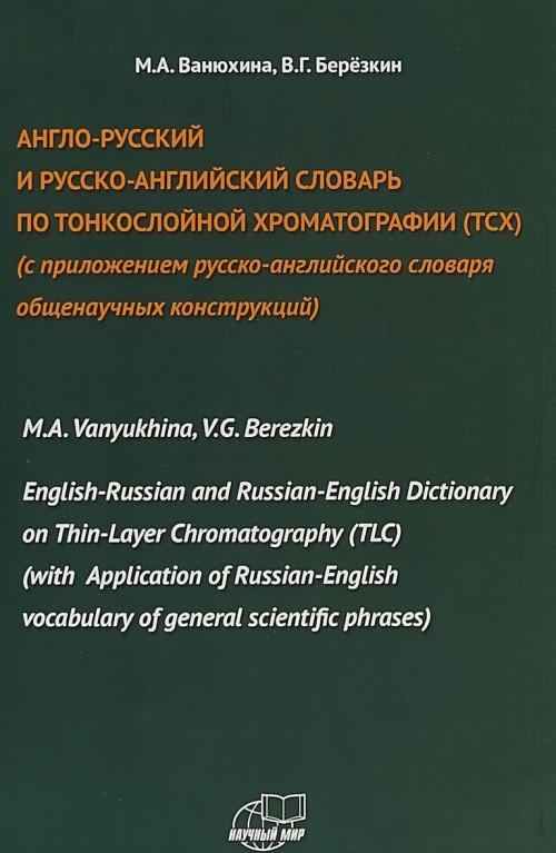 Anglo-russkij i russko-anglijskij slovar po tonkoslojnoj khromatografii (TSKh). S prilozheniem russko-anglijskogo slovarja obschenauchnykh konstruktsij
