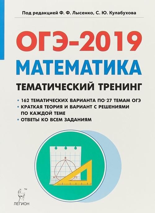 OGE-2019. Matematika. 9 klass. Tematicheskij trening