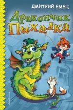 Drakonchik Pykhalka