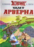 Щит Арверна. Астерикс / Asterix