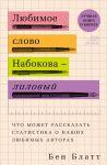 Ljubimoe slovo Nabokova - lilovyj. Chto mozhet rasskazat statistika o nashikh ljubimykh avtorakh