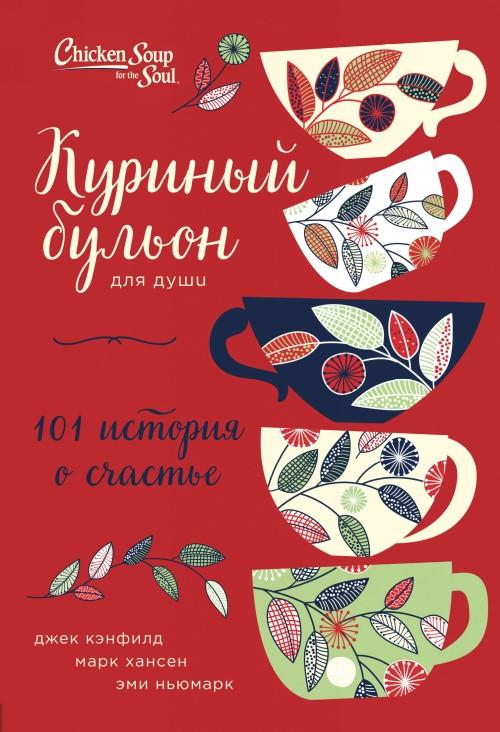 Kurinyj bulon dlja dushi: 101 istorija o schaste (perep.)