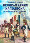 Velikaja armija Napoleona v Borodinskom srazhenii