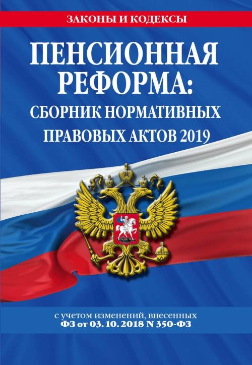 Pensionnaja reforma: sbornik normativnykh pravovykh aktov 2019 (+ sravnitelnaja tablitsa izmenenij)