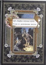 Son v letnjuju noch. Po izdaniju Brokgauza i Efrona pod redaktsiej S.P.Vengerova 1904g.
