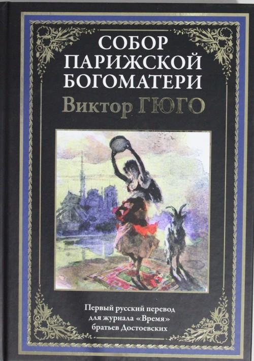 """Sobor Parizhskoj Bogomateri. Pervyj russkij perevod dlja zhurnala """"Vremja"""" bratev Dostoevskikh"""