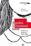 Muravej v stekljannoj banke. Chechenskie dnevniki 1994-2004