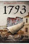 1793. Istorija odnogo ubijstva