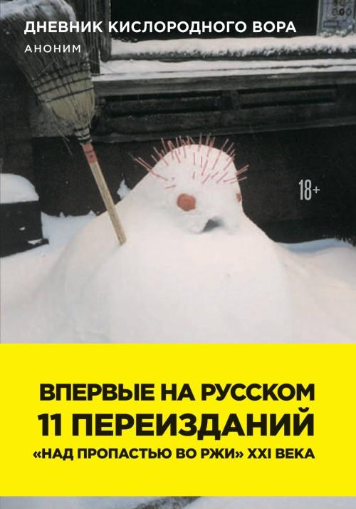 Дневник кислородного вора