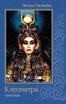 Kleopatra. Boginja ljubvi