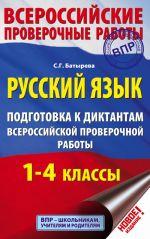 Russkij jazyk. Podgotovka k diktantam Vserossijskoj proverochnoj raboty. 1-4 klassy