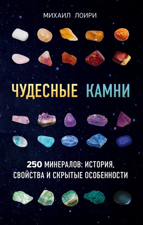 Chudesnye kamni. 250 mineralov: istorija, svojstva, skrytye osobennosti