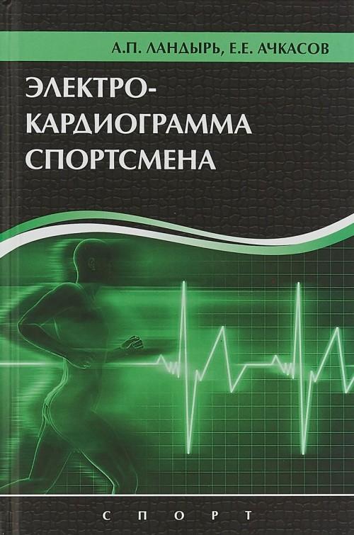 Elektrokardiogramma sportsmena