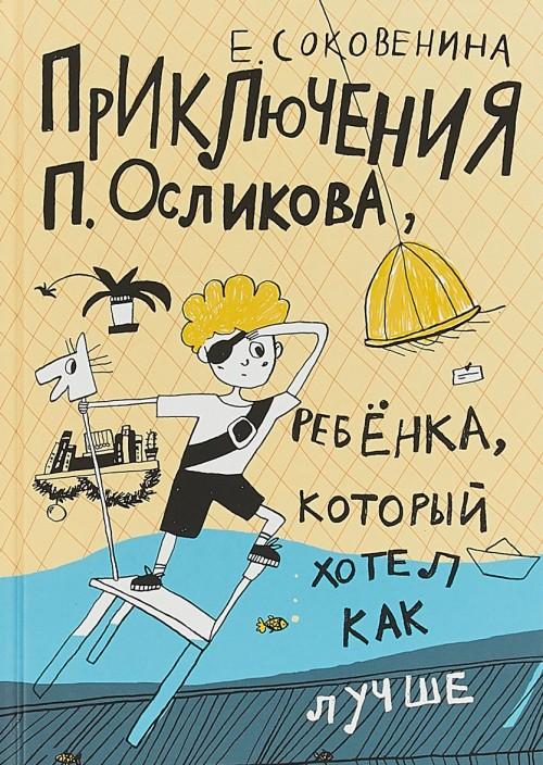 Prikljuchenija P.Oslikova,rebenka,kotoryj khotel kak luchshe