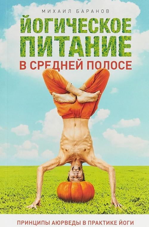 Йогическое питание в средней полосе.Принципы аюрведы в практике йоги (мягк)