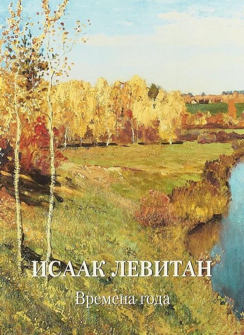 Isaak Levitan.Vremena goda