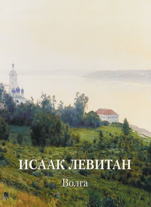 Isaak Levitan.Volga