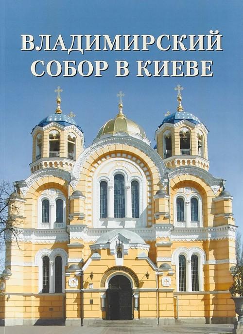 Vladimirskij sobor v Kieve