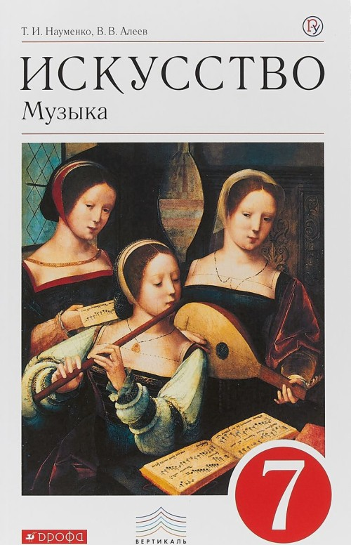 Искусство. Музыка. 7 класс. Учебник (  CD-ROM)