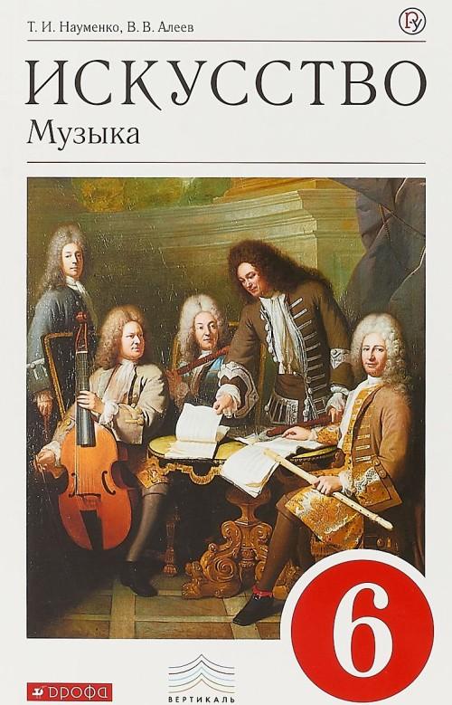 Искусство. Музыка. 6 класс. Учебник (  CD)
