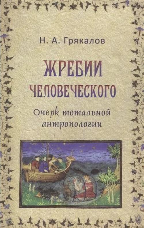 Zhrebij chelovecheskogo. Ocherk totalnoj antropologii