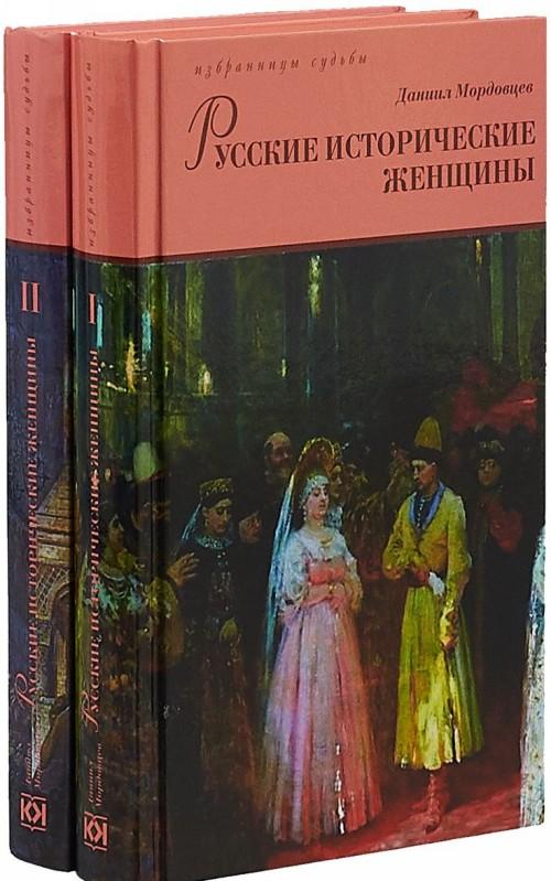 Russkie istoricheskie zhenschiny (Kompl.v 2-kh tt.)