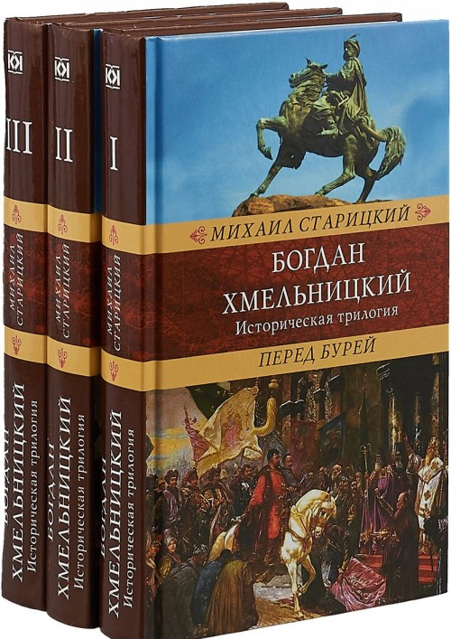 Bogdan Khmelnitskij.Istoricheskaja trilogija (Kompl.v 3tt.)