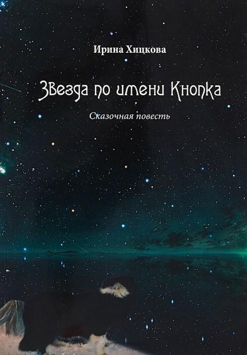 Zvezda po imeni Knopka.Skazochnaja povest