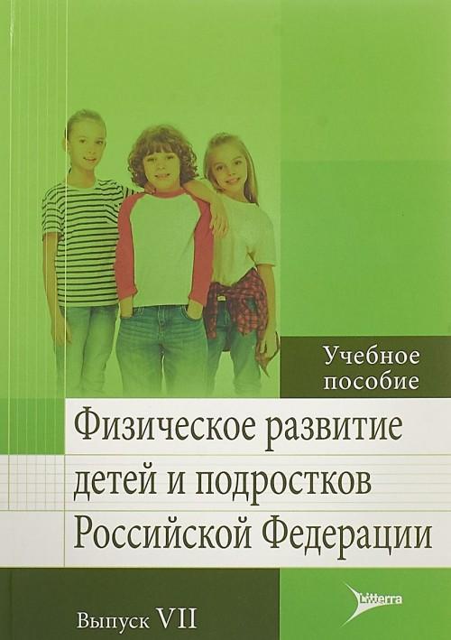 Fizicheskoe razvitie detej i podrostkov Rossijskoj Federatsii.Vyp.VII