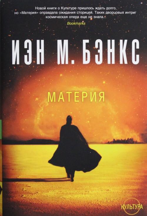 Materija +s/o