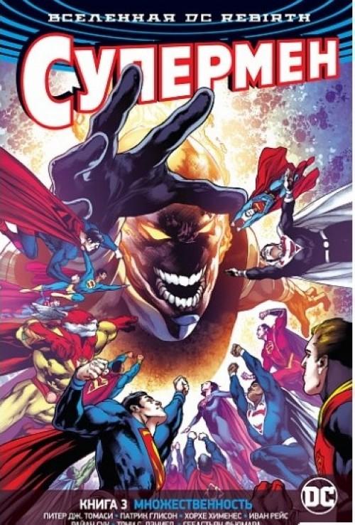 Vselennaja DC. Rebirth. Supermen. Kniga 3. Mnozhestvennost