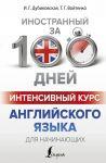 Intensivnyj kurs anglijskogo jazyka dlja nachinajuschikh