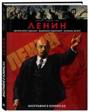 Lenin. Biografija v komiksakh