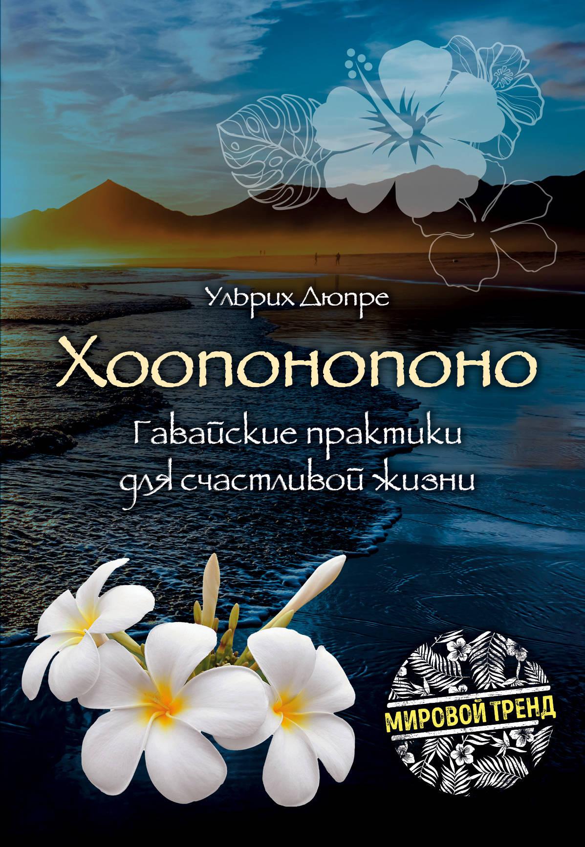 Khooponopono. Gavajskie praktiki dlja schastlivoj zhizni