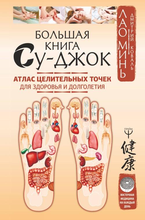 Bolshaja kniga Su-dzhok. Atlas tselitelnykh tochek dlja zdorovja i dolgoletija