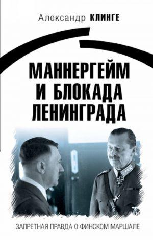 Mannergejm i Blokada Leningrada: Zapretnaja pravda o finskom marshale