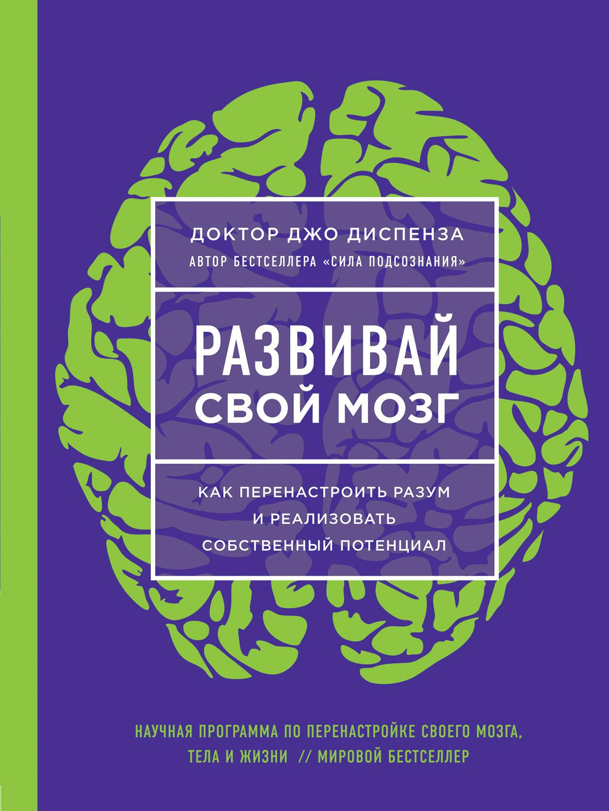 Razvivaj svoj mozg. Kak perenastroit razum i realizovat sobstvennyj potentsial