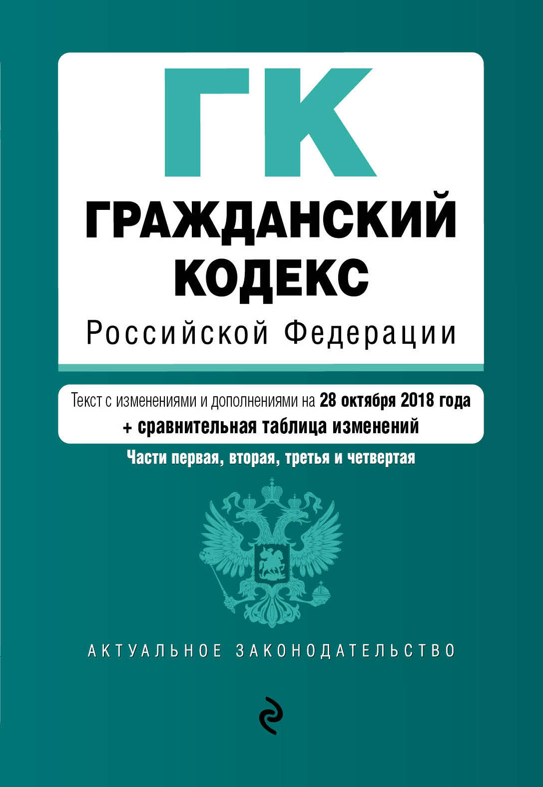 Grazhdanskij kodeks Rossijskoj Federatsii. Chasti 1, 2, 3 i 4. Tekst s izm. i dop. na 28 oktjabrja 2018 g. (+ sravnitelnaja tablitsa izmenenij)