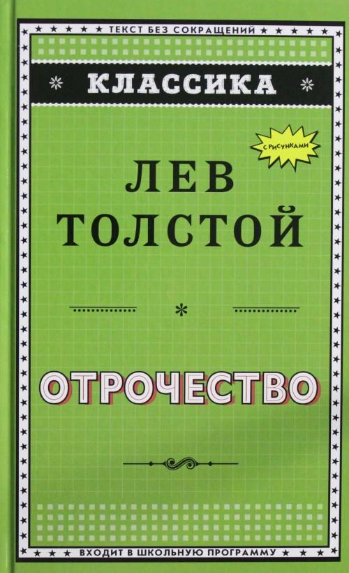 Otrochestvo (il. A. Vorobjova)