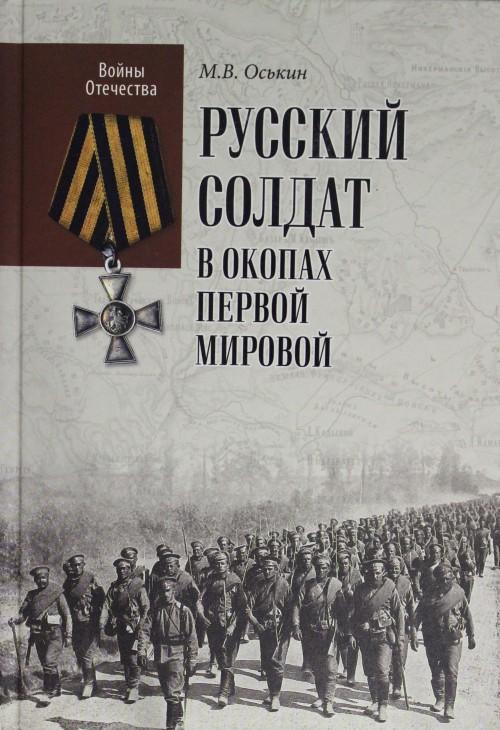 VO Russkij soldat v okopakh Pervoj mirovoj  (12+)