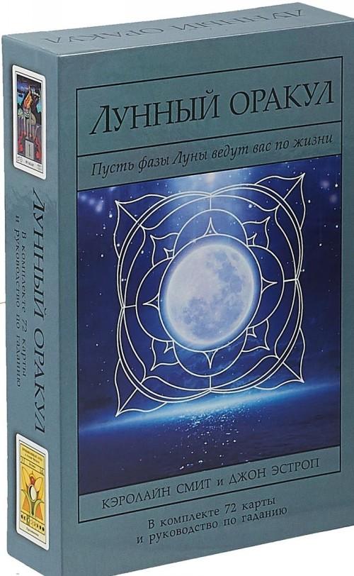 Лунный Оракул.72 карты и руковод.по гаданию