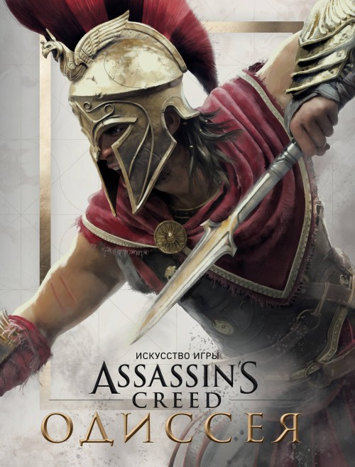 Iskusstvo igry Assassin?s Creed Odisseja