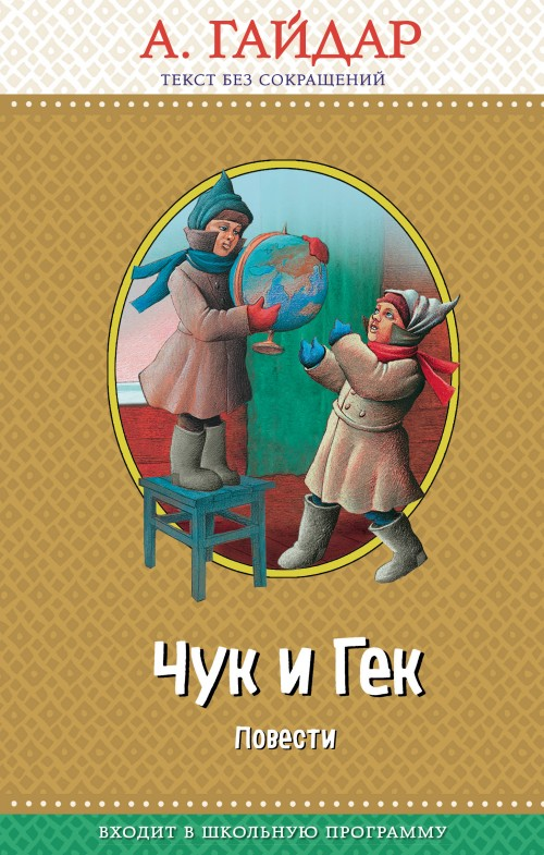 Chuk i Gek: povesti (il. A. Bosina)