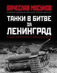 Tanki v bitve za Leningrad